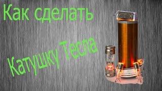 Как сделать катушку тесла своими руками(Ссылка на транзистор: http://goo.gl/Cfi5id Небольшое видео о том как сделать катушку тесла своими руками. Ненужно..., 2014-07-30T17:55:37.000Z)
