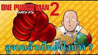 ดูจบแล้ว !!! One Punch Man ซีซั่น 2 เป็นยังไงบ้างมาคุยกัน ???