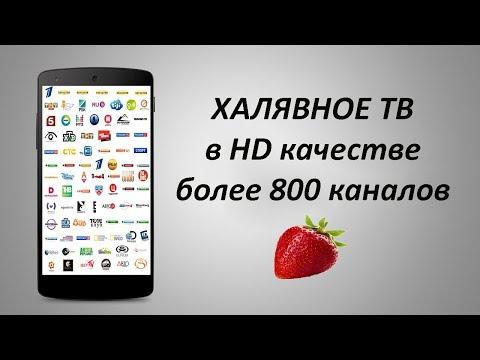 Смотреть бесплатное тв на андроид - 800 КАНАЛОВ😎. Каналы для настоящих мужчин. Без СМАРТ ТВ