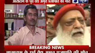 Asaram Bapu case: Amrit Prajapati dies in hospital