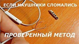 ЕСЛИ НАУШНИКИ СЛОМАЛИСЬ / ЛАЙФХАК