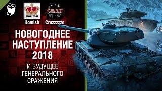 Новогоднее Наступление 2018 и Будущее Генерального Сражения - Танконовости №169 [World of Tanks]