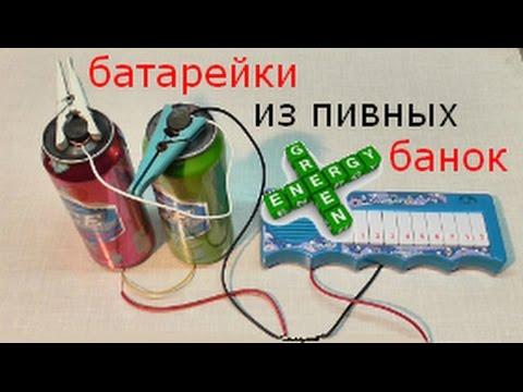 видео: как сделать батарейки из пивных банок.(green energy)