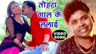 BHOJPURI NEW VIDEO SONG 2018 Tohra Gaal Ke Lalayi Shameer & Alliya Bhojpuri Hit Songs