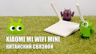 Обзор Xiaomi Mi WiFi Mini