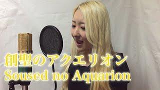 SOUSEI NO AQUARION OP - Sousei No Aquarion (創聖のアクエリオン) Vocal Cover