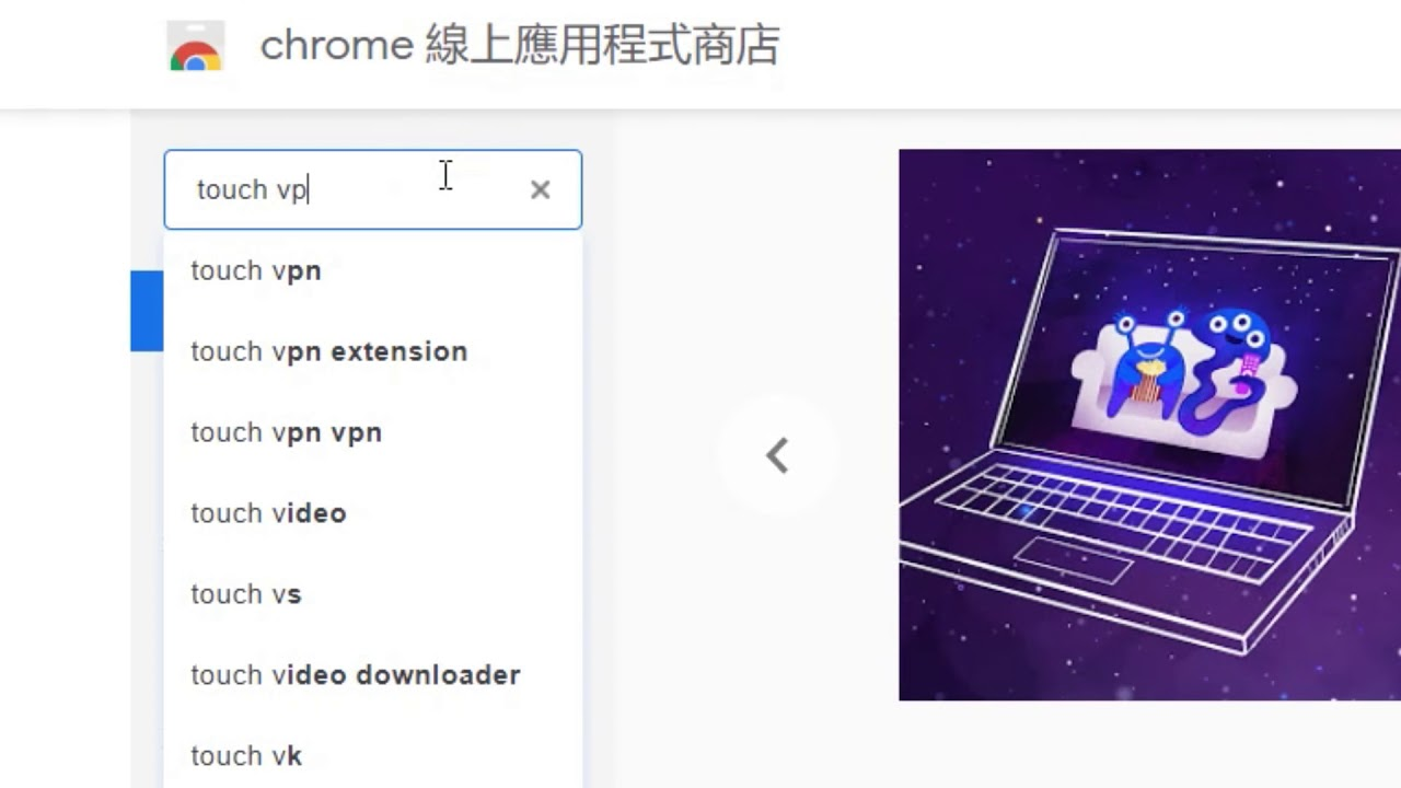 Touch VPN 方便快速 一鍵VPN 免費 穩定且不限流量 - YouTube