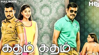 Katham Katham Full Movie HD | Nandha | Natarajan Subramaniam | Sanam Shetty | Sharika