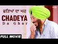 Chadeya Da Ghar (ਛੜਿਆਂ ਦਾ ਘਰ) | Jaswinder Bhalla New Comedy Punjabi Full Movie 2017 | Funny Movie