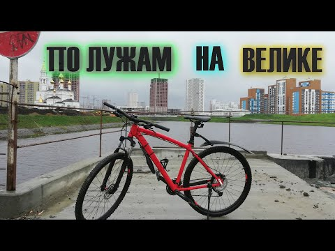 ПОКАТУШКА: На велосипеде под дождем