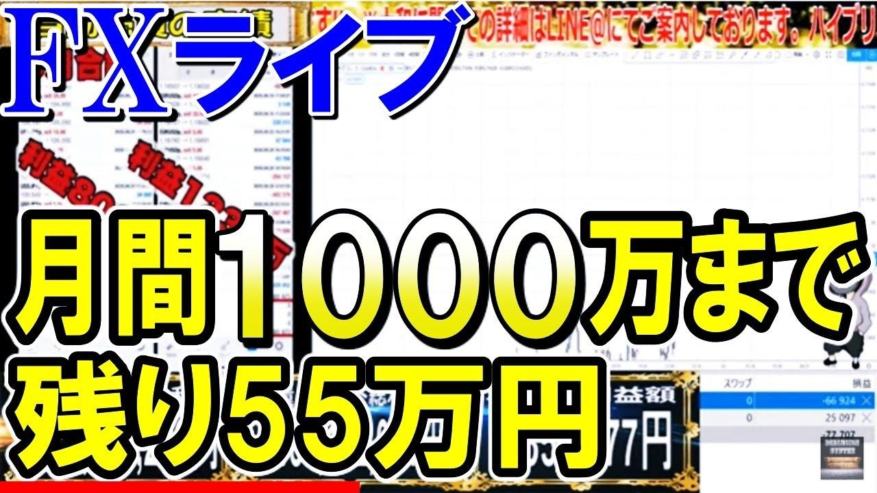 【FXライブ】※1000万円。今日で達成させます。※2020年11月20日(金)
