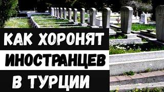 КЛАДБИЩЕ ИНОСТРАННЫХ ГРАЖДАН В ТУРЦИИ как хоронят русских в Турции Алания РУССКИЕ В ТУРЦИИ