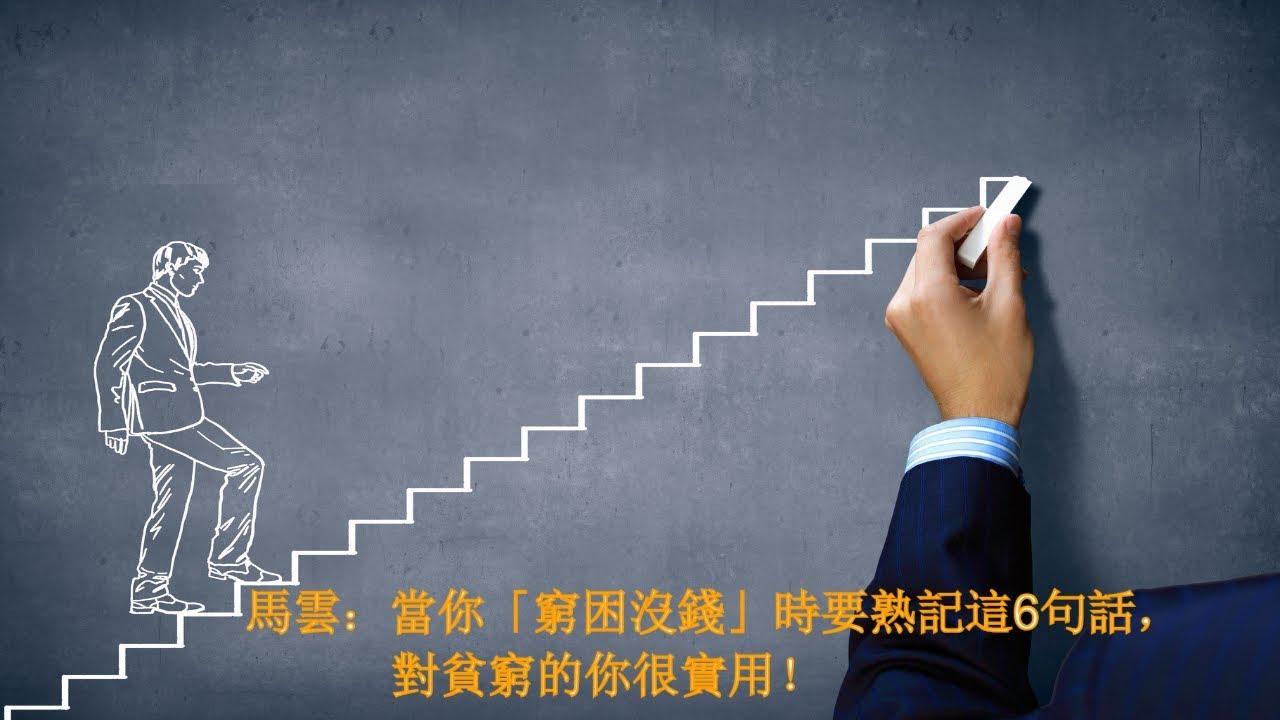 馬雲:當你「窮困沒錢」時要熟記這6句話,對貧窮的你很實用! - YouTube