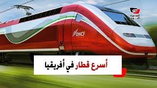 أسرع قطار في أفريقيا
