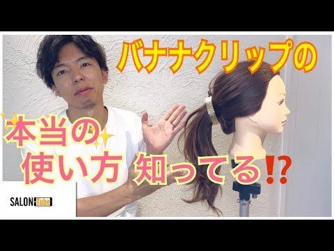 意外に知っている方が少ないバナナクリップの本当の使い方SALONTube 渡邊義明 Hair styling Hair arrangement 头发 헤어