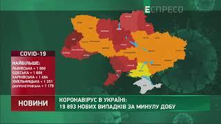 Коронавірус в Украі ні статистика за 2 квітня