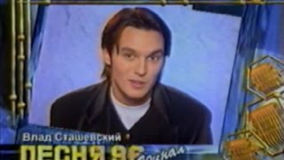 Влад Сташевский - Позови меня в ночи (Песня Года 1996 Финал)