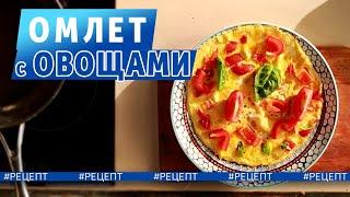 Готуємо омлет з овочами Супер простий та корисний рецепт від Євгенія Клопотенко
