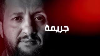 جديد الفنان حمود السمه - جريمة (حصرياً) Hamoodalsamma | 2020