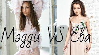 Мэдди Зиглер VS Ева Уварова Баттл Stromae – Papaoutai