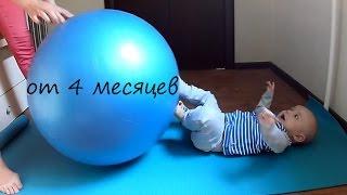 Упражнение на фитболе для грудничков от 4 месяцев(Упражнения на фитболе особо полездны для малышей, они способствует снятию мышечного гипертонуса, характер..., 2016-08-04T08:32:22.000Z)