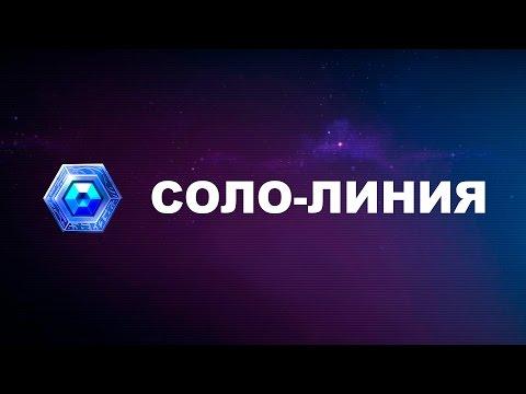 видео: heroes of the storm - Соло-линия советы от oneonwar