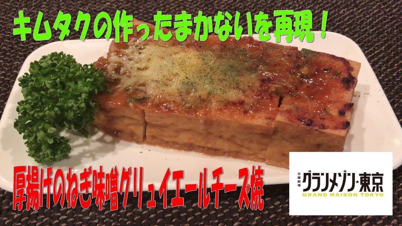 グラン メゾン 東京 レシピ