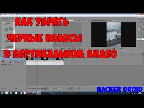 Как убрать черные полосы в вертикальном видео (Sony Vegas Pro 13)