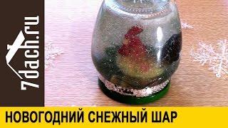новогодний сувенир своими руками: СНЕЖНЫЙ ШАР - 7 дач