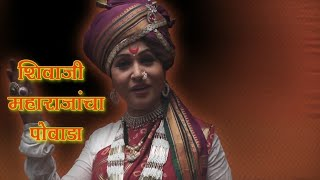 Powada Shivaji maharajancha , singer Seema pati...