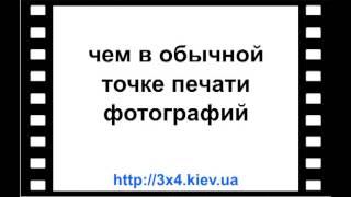 Круглосуточно фото на документы в Киеве http://3x4.kiev.ua 0676839031(Фото на документы круглосуточно в Киеве. Вся информация на нашем сайте http://3x4.kiev.ua или по телефону 0676839031...., 2014-01-19T16:11:38.000Z)