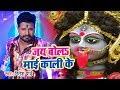Ritesh Pandey का सबसे सुपरहिट काली भजन Jai Bola Kaali mp3 song Thumb