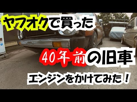 【旧車再生 仕入れ編】ヤフオクで買った40年前の旧車、エンジンをかけてみた!
