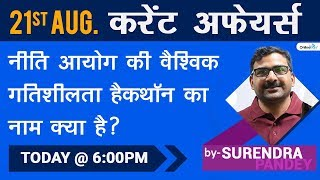 August Dose #21 | 21st August 2018 | Daily Current Affairs | हिंदी करेंट अफेयर्स