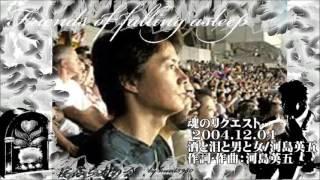 福山雅治  魂リク 『 酒と泪と男と女/河島英五 』 2004.12.04