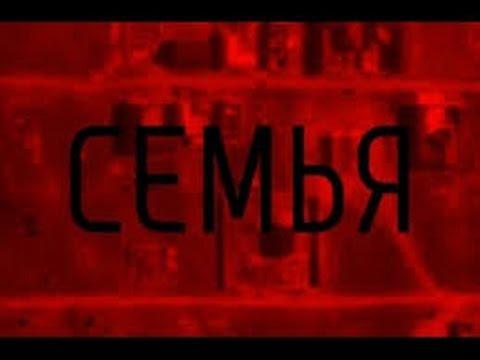 Семья Фильм о