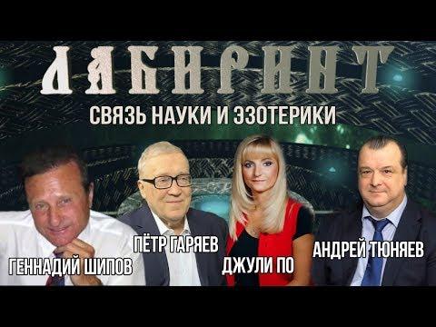 ЛАБИРИНТ | Связь