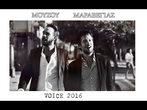 The Voice Of Greece 2016 - Μουζουράκης Μαραβέγιας best of