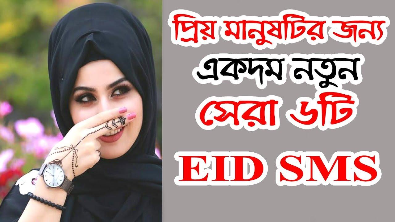 একদম নতুন এবং সেরা রোমান্টিক ৬টি ঈদ এসএমএস।গার্লফ্রেন্ড বয়ফ্রেন্ডের জন্য মেসেজ Romantic Eid SMS 2019