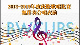 Publication Date: 2019-01-07 | Video Title: 2018-2019年度班際歌唱比賽 - 無伴奏合唱