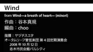 Wind (オータムリーフ管弦楽団)