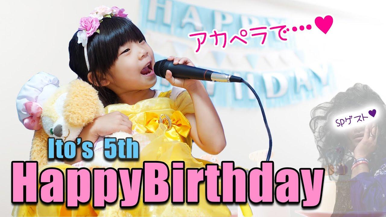 【感動】夢の共演♥ いとちゃんが5歳の誕生日にHIMAWARIちゃんねるさんの「カラフル・パーティ」をアカペラで歌ってみた♪最後に「香水」を家族で歌ったら、あの方が登場で…(笑)