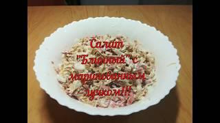 салат блинный с маринованным лучком. быстро и просто)))