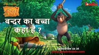 बन्दर का बच्चा कहा है ? | हिंदी कहानीयाँ । जंगल बुक | पॉवरकिड्स