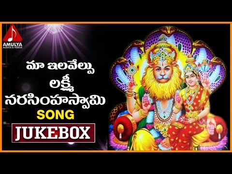 Sri Lakshmi Narasimha Swamy | TeluguDevotional Songs | Maa Ilavelupu Laxmi Narsimha Swamy Jukebox