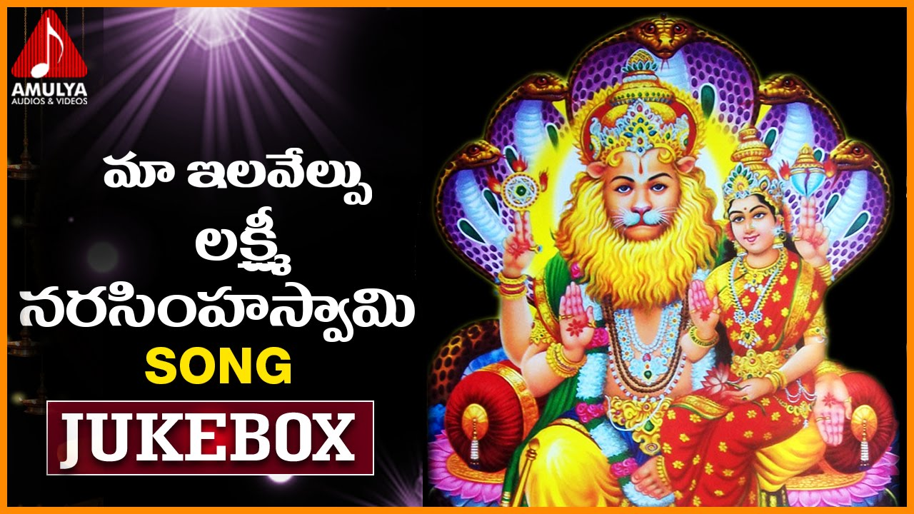 Sri Lakshmi Narasimha Swamy Telugu Devotional Songs Maa