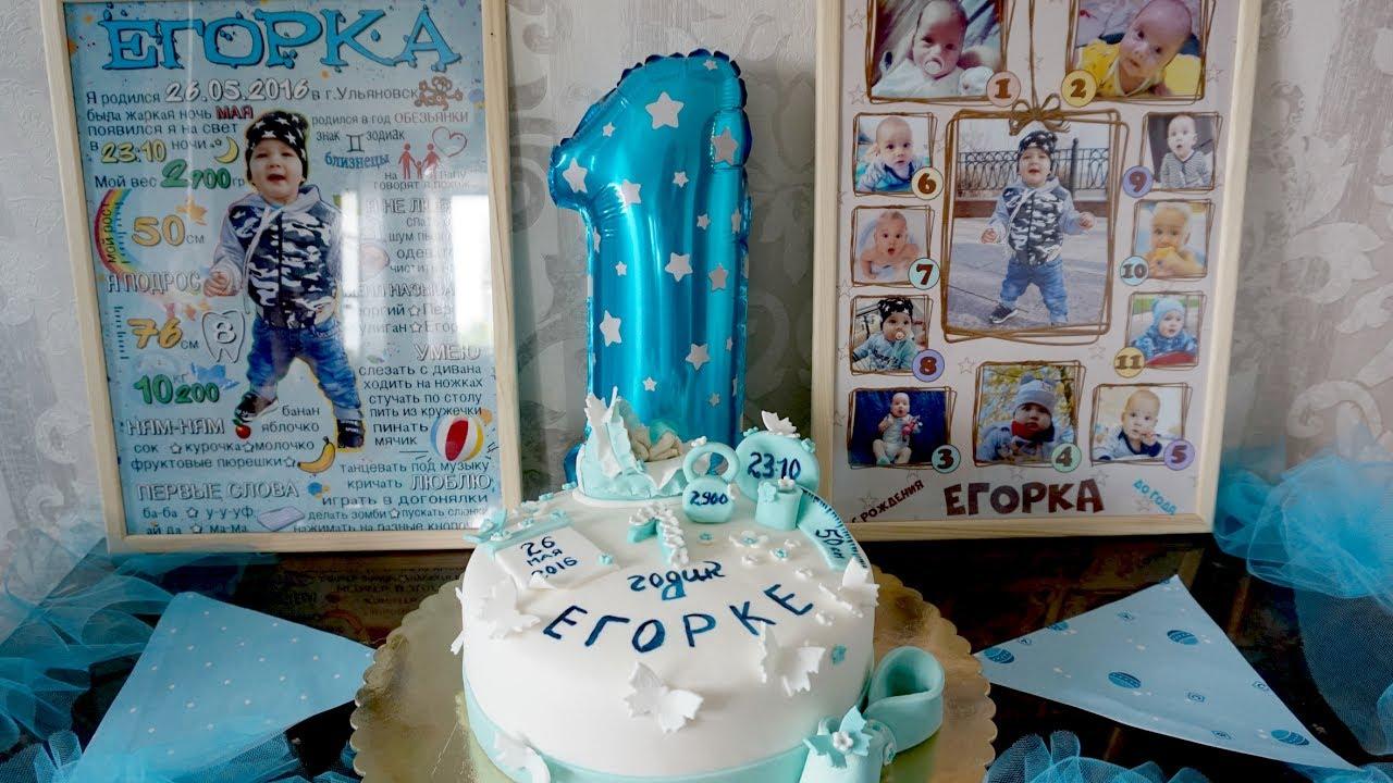 поздравления с днем рождения егора с 1 годиком нам поступают