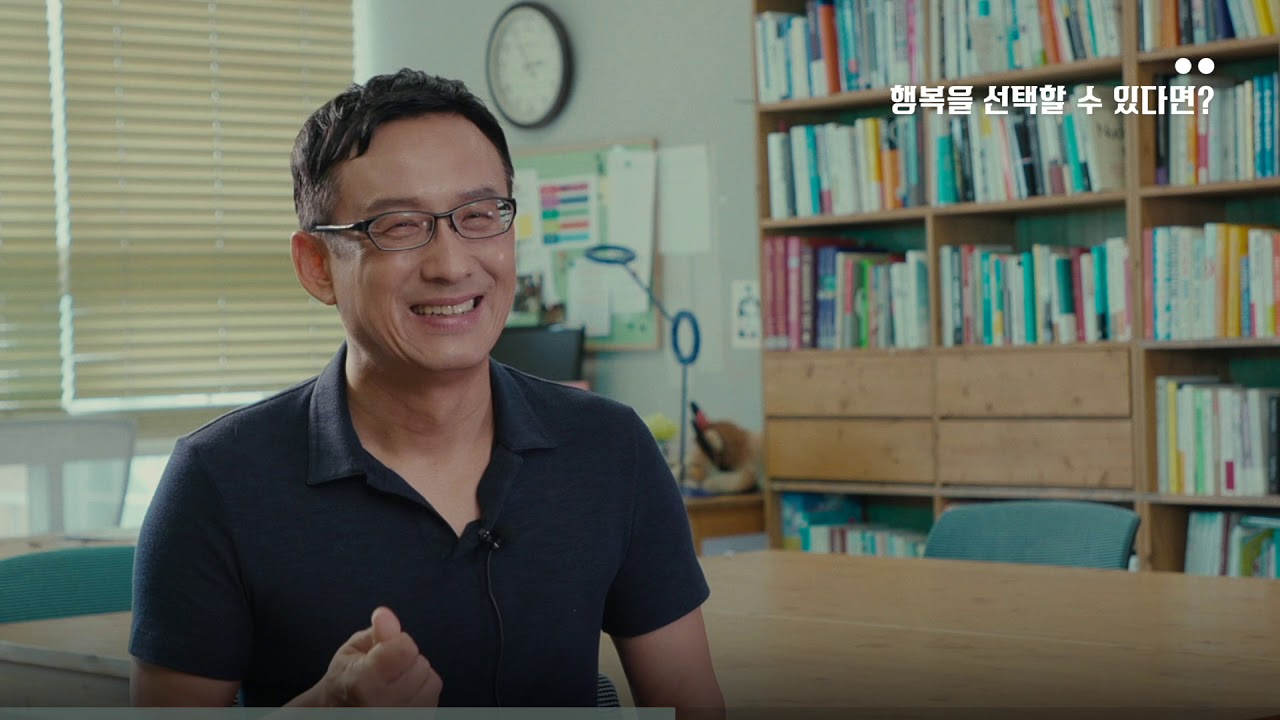 최인철 교수 '굿 라이브' 인터뷰 북트레일러
