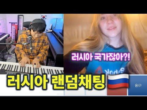 【#러시아랜덤채팅 17탄】 한국인이 러시아 랜덤채팅에서 갑자기 '러시아 국가'를 피아노로 연주하면 벌어지는 일 ??? | 세계로 떠나는 콜드쉽의 피아노 랜덤채팅