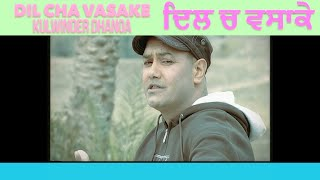 dil cha vasake song by kulwinder dhanoa latest punjabi songs 2008